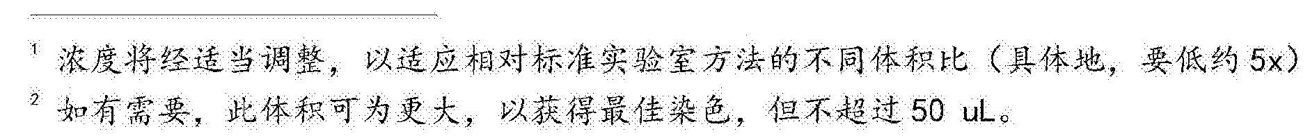 Figure CN106290160AD00271