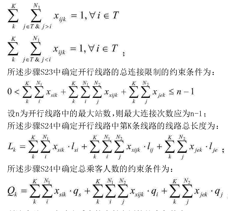 Figure CN106127357AD00081