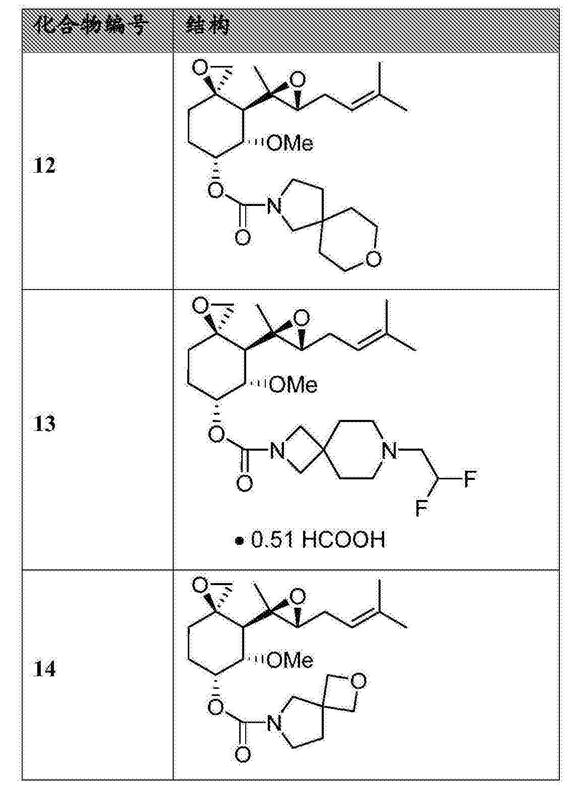 Figure CN106432255AD00381