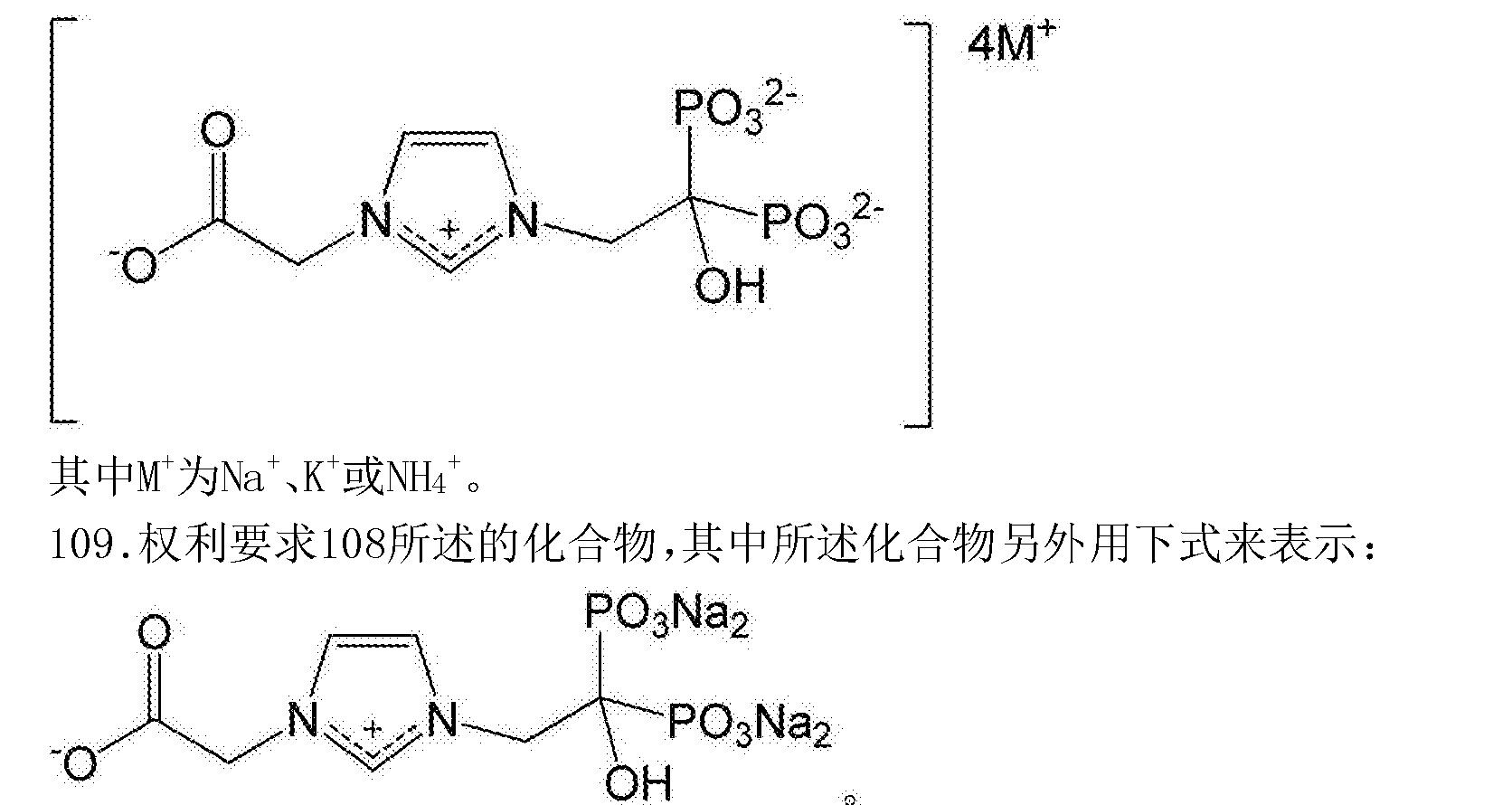 Figure CN106456610AC00081