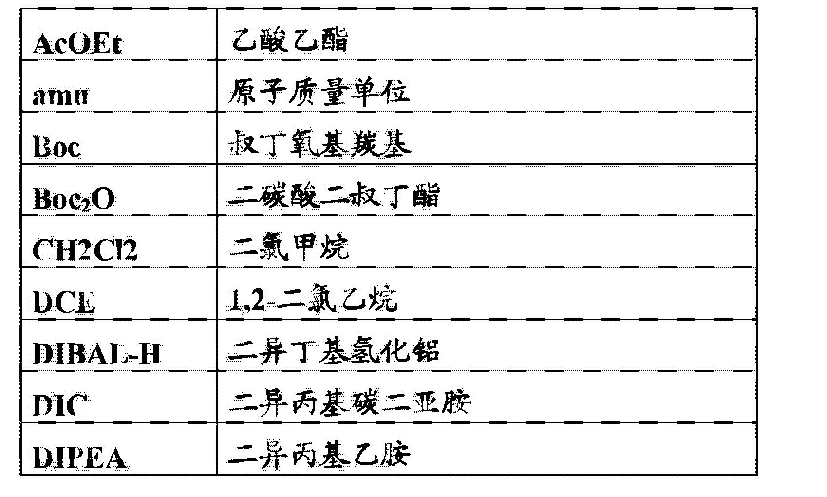 Figure CN102947275AD00341