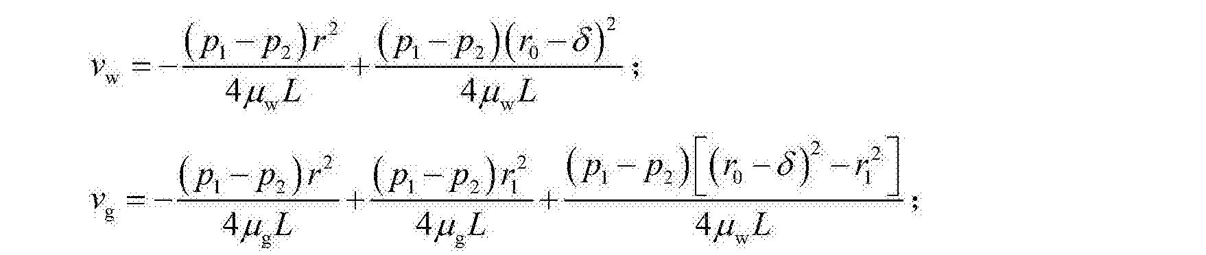 Figure CN104729972BC00035