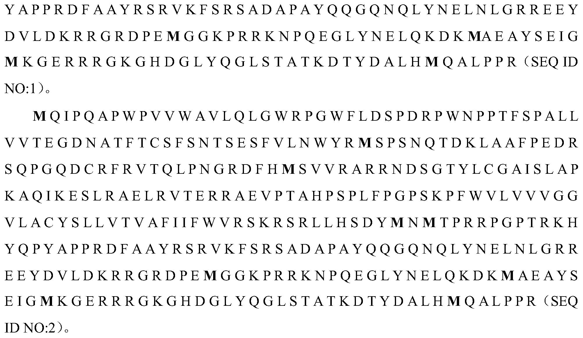 Figure PCTCN2017092377-appb-000002