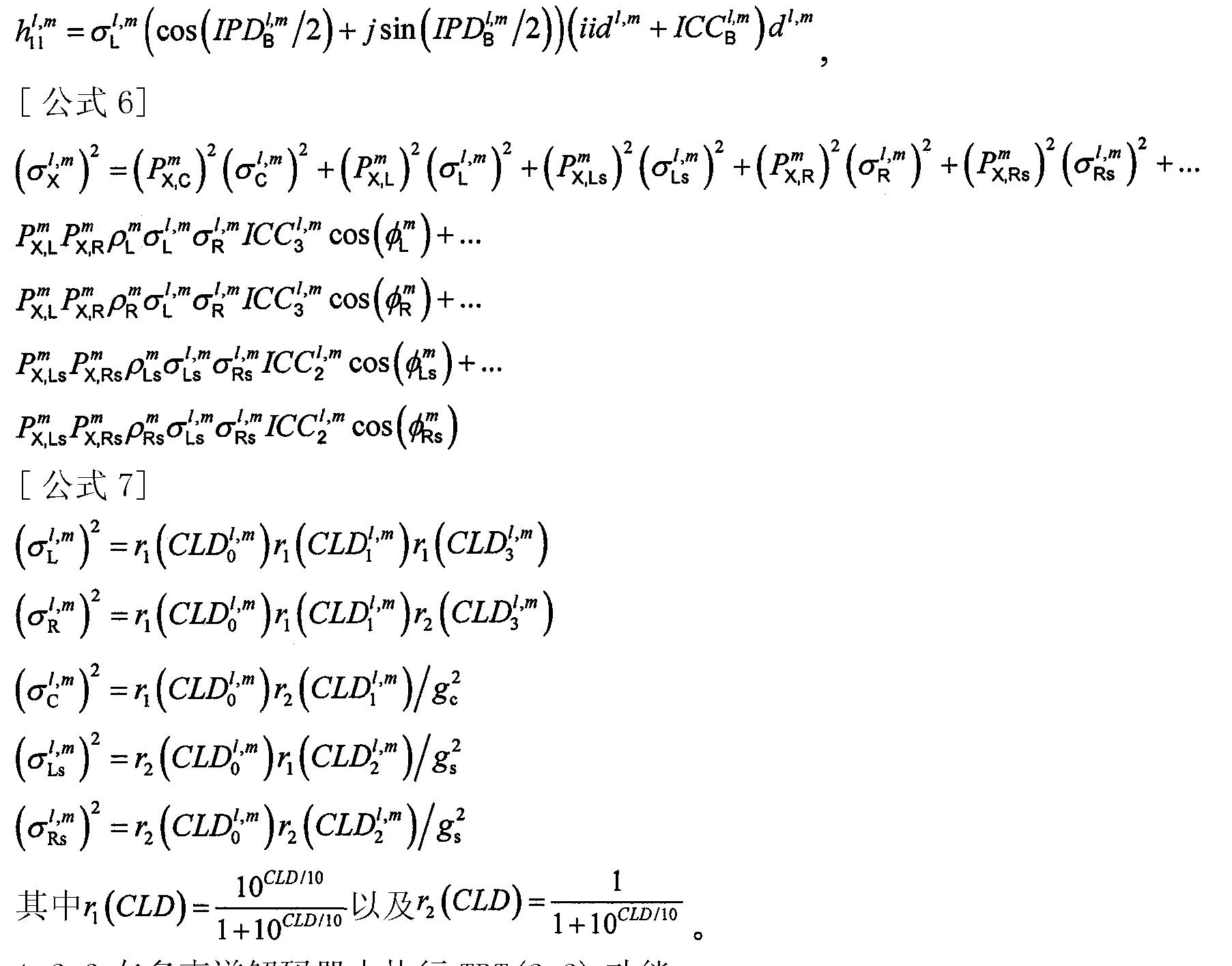 Figure CN101553867BD00102