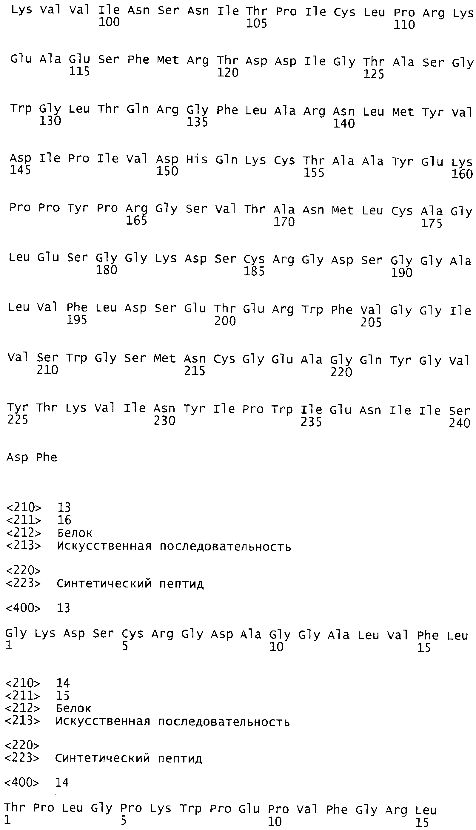 Figure 00000206