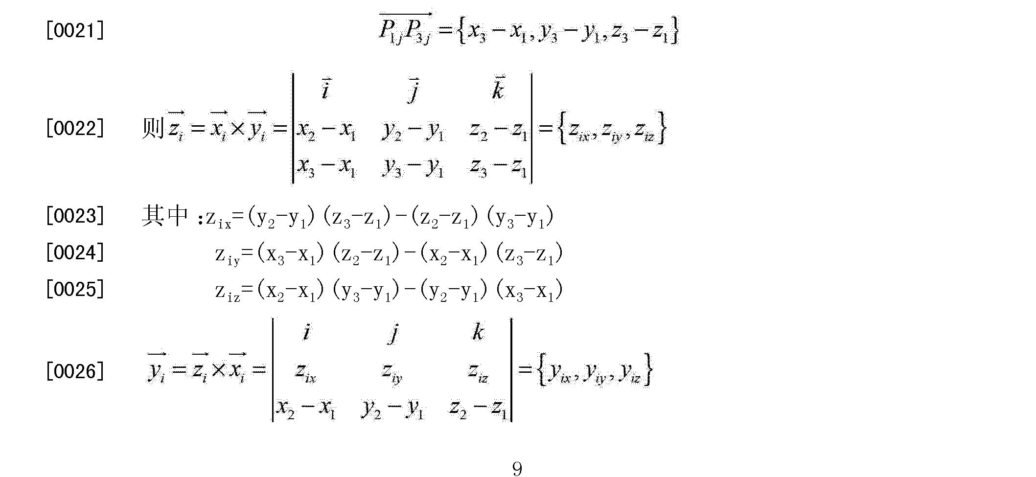 Figure CN104165584AD00093