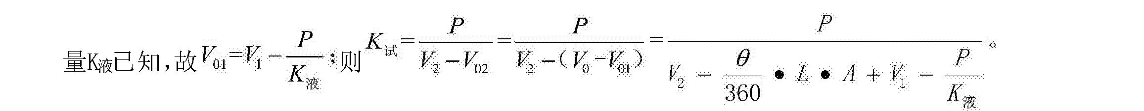 Figure CN106644771AD00091