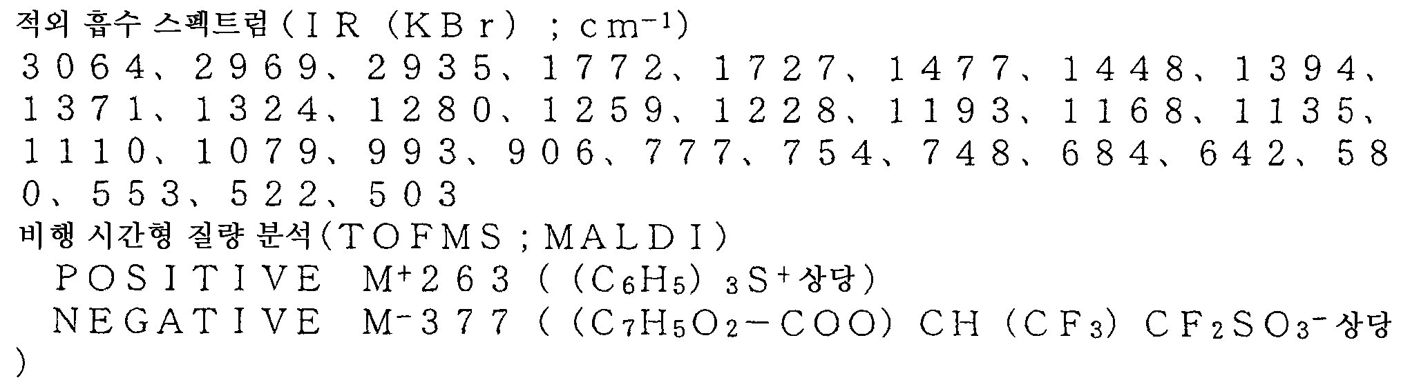 Figure 112007069554471-pat00046