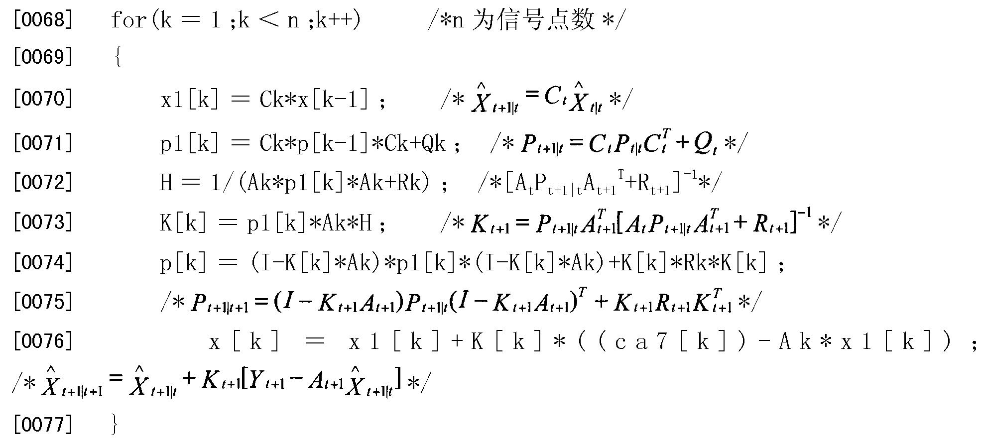 CN101577642B - Method for one-step forecasting Kalman
