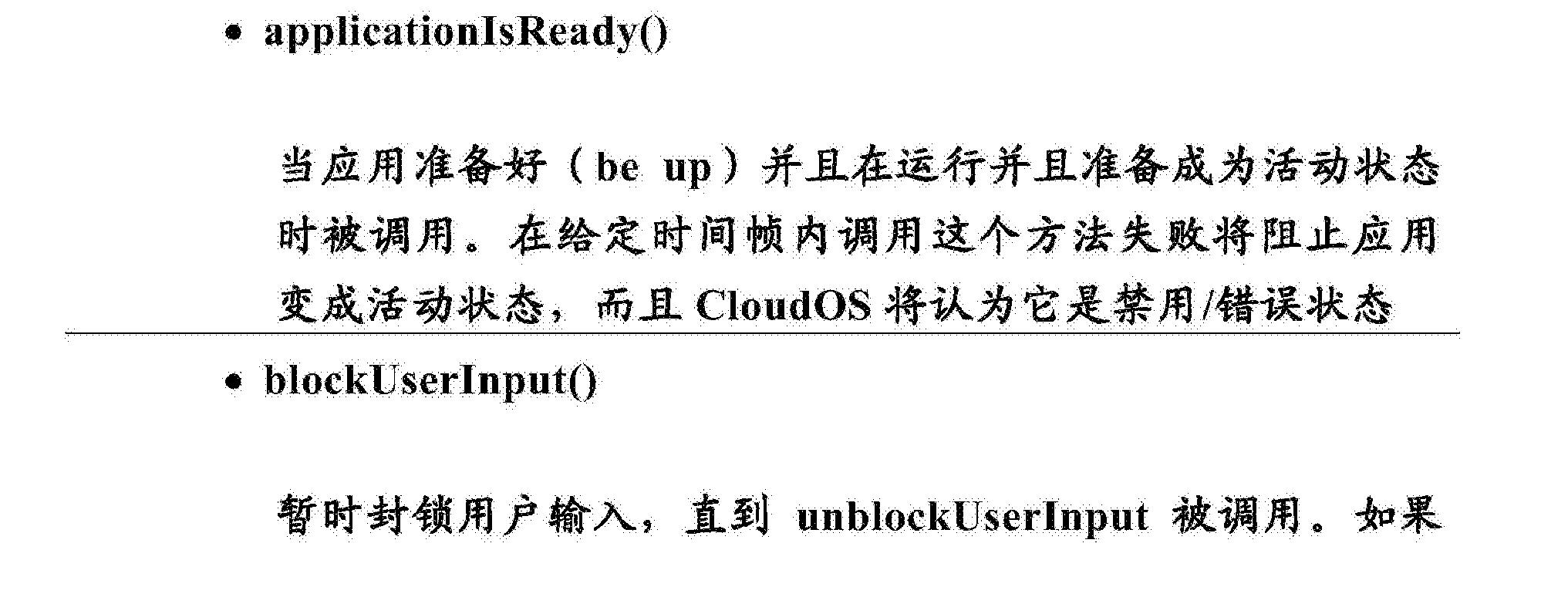 Figure CN103718161BD00212