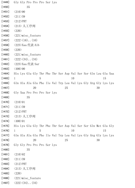 Figure CN101987868BD00531