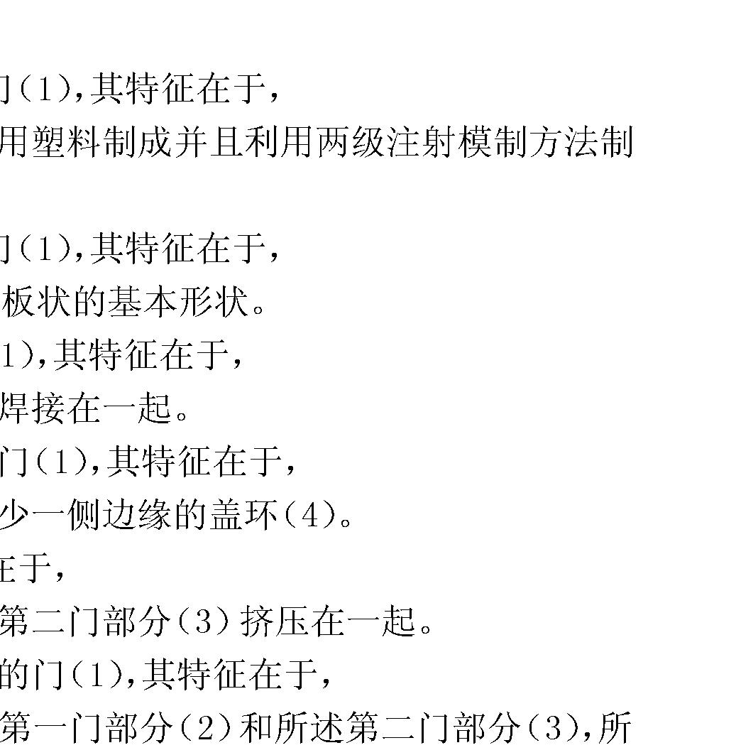 Figure CN102648315AC00021