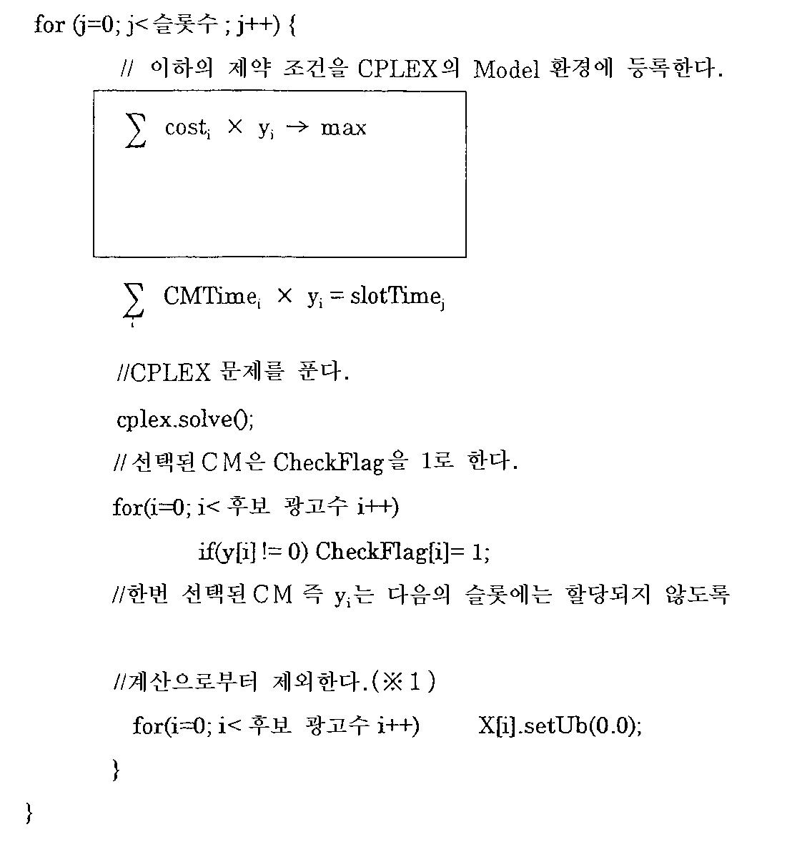 Figure 112003003982357-pct00020