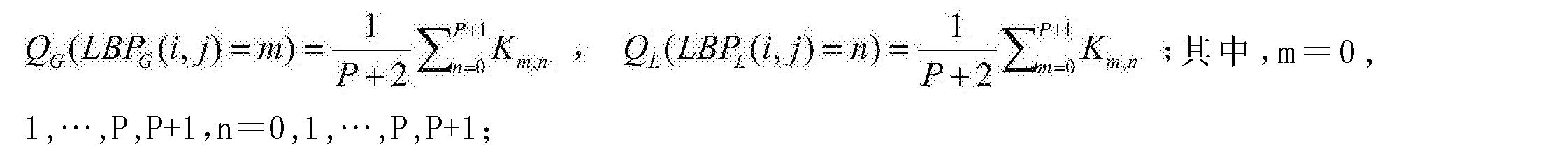 Figure CN104658002BD00053