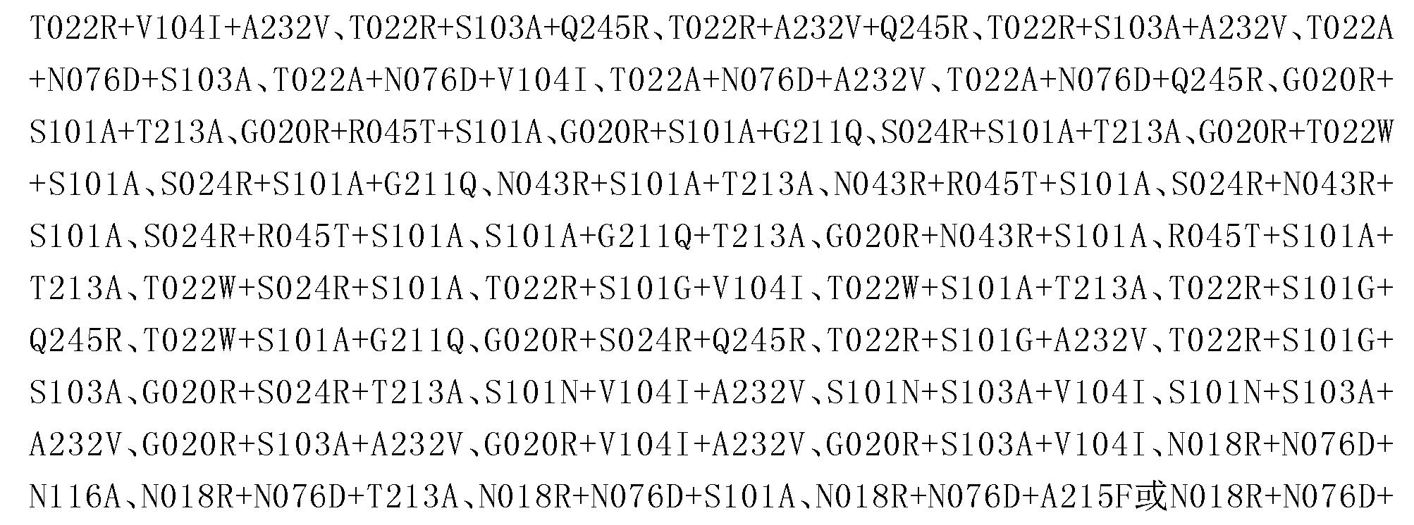 Figure CN103764823BD00262