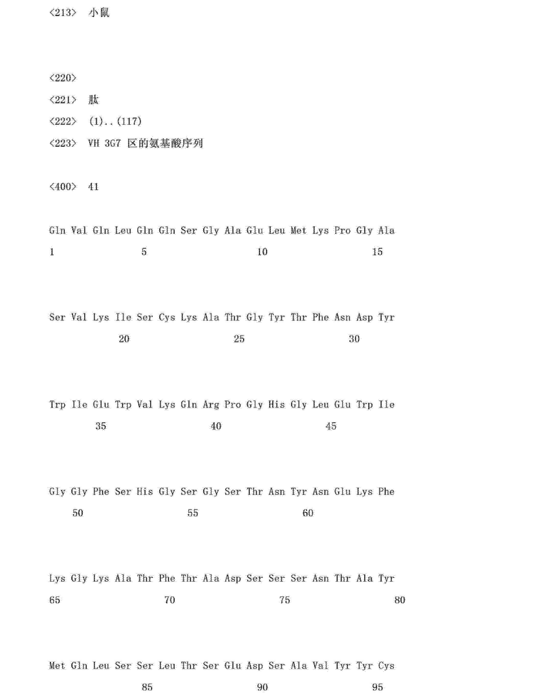 Figure CN103145838AD01381