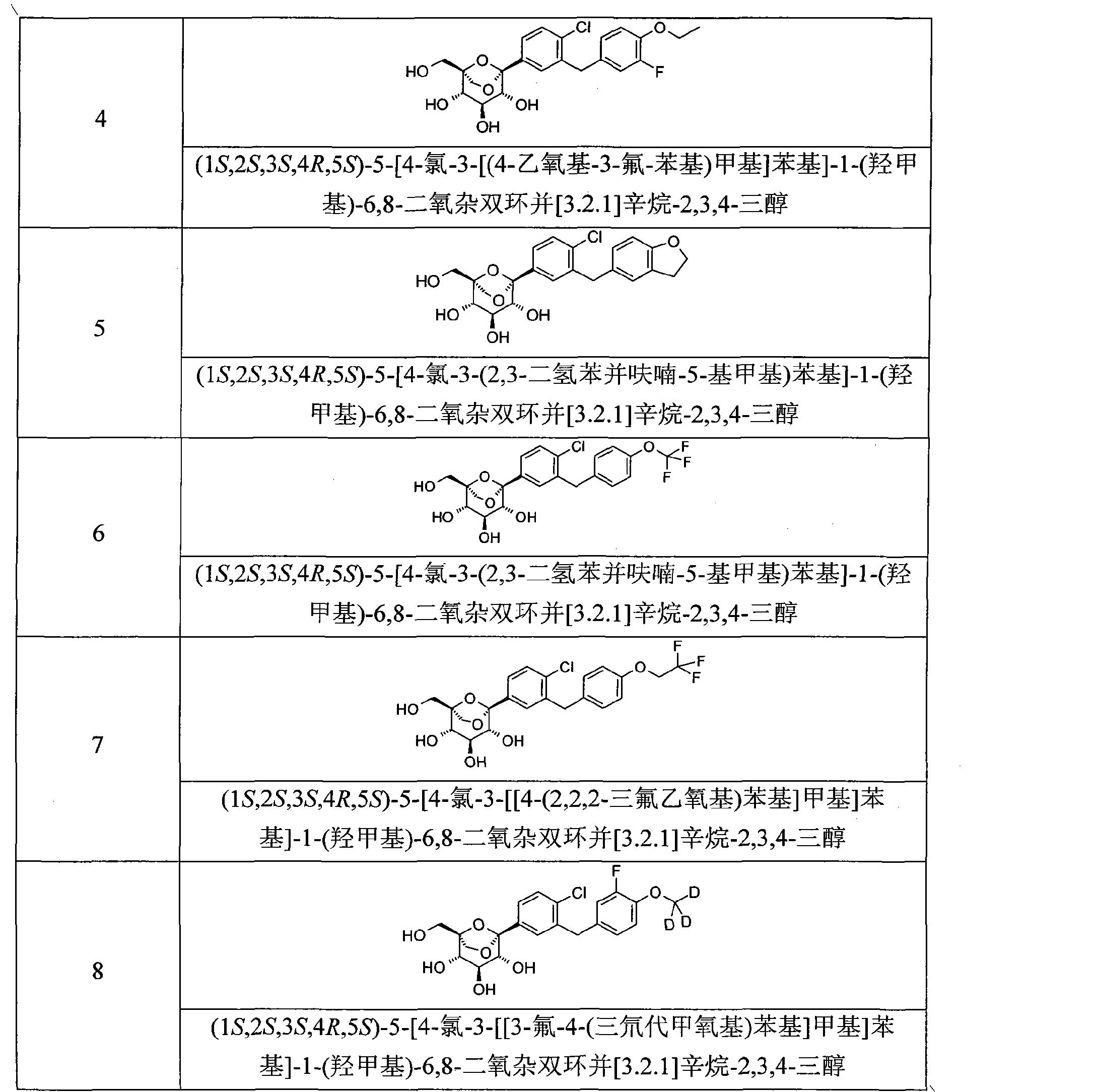 Figure CN102372722AD00111