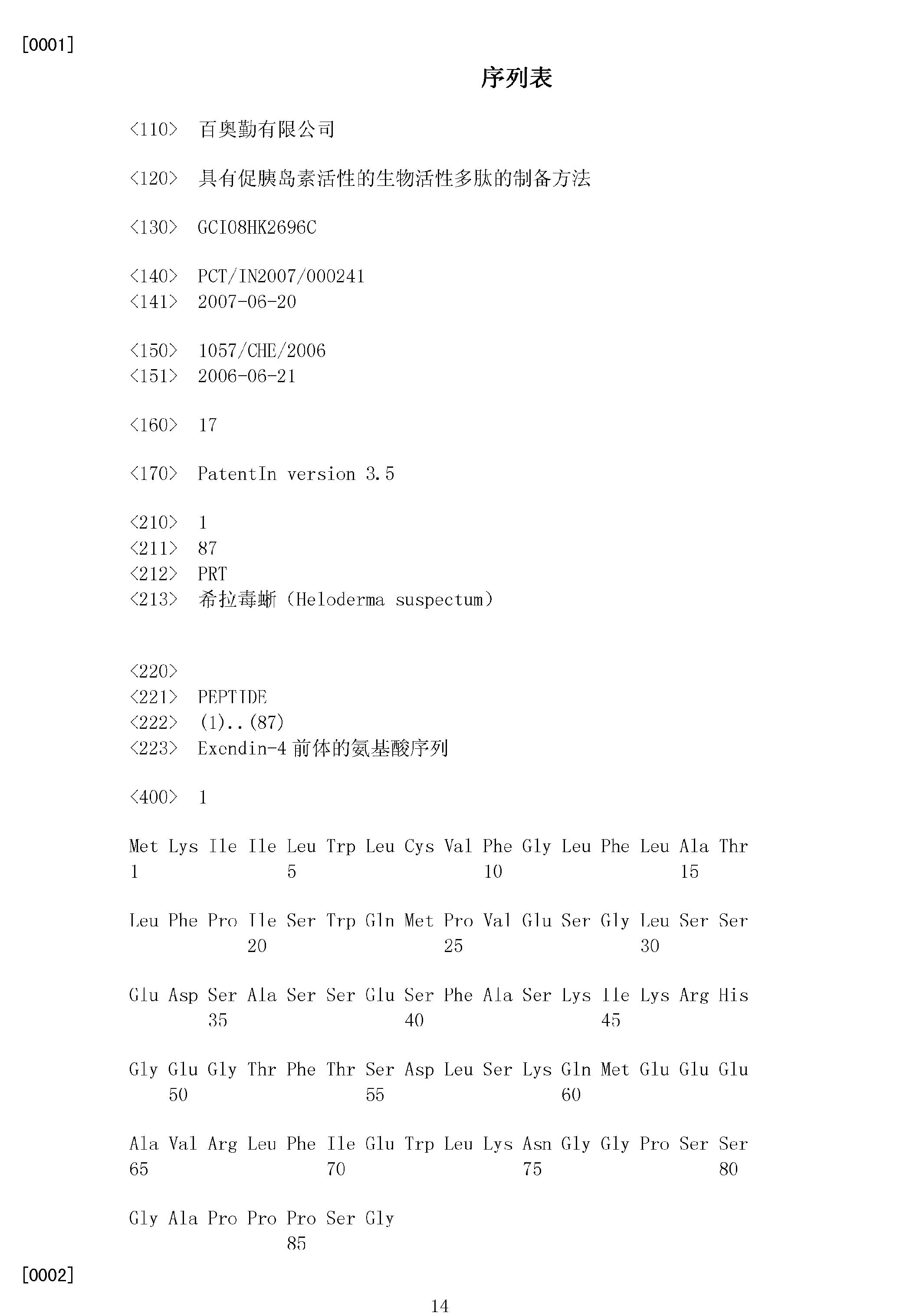 Figure CN101501209BD00141