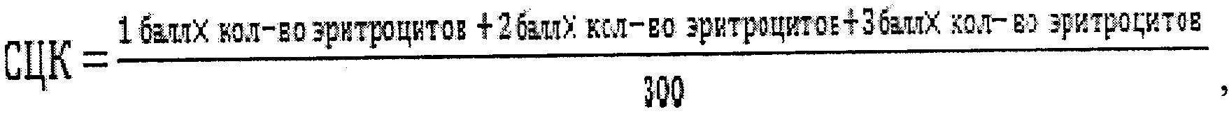 RU2617201C1 - Способ количественной цитохимической оценки ...