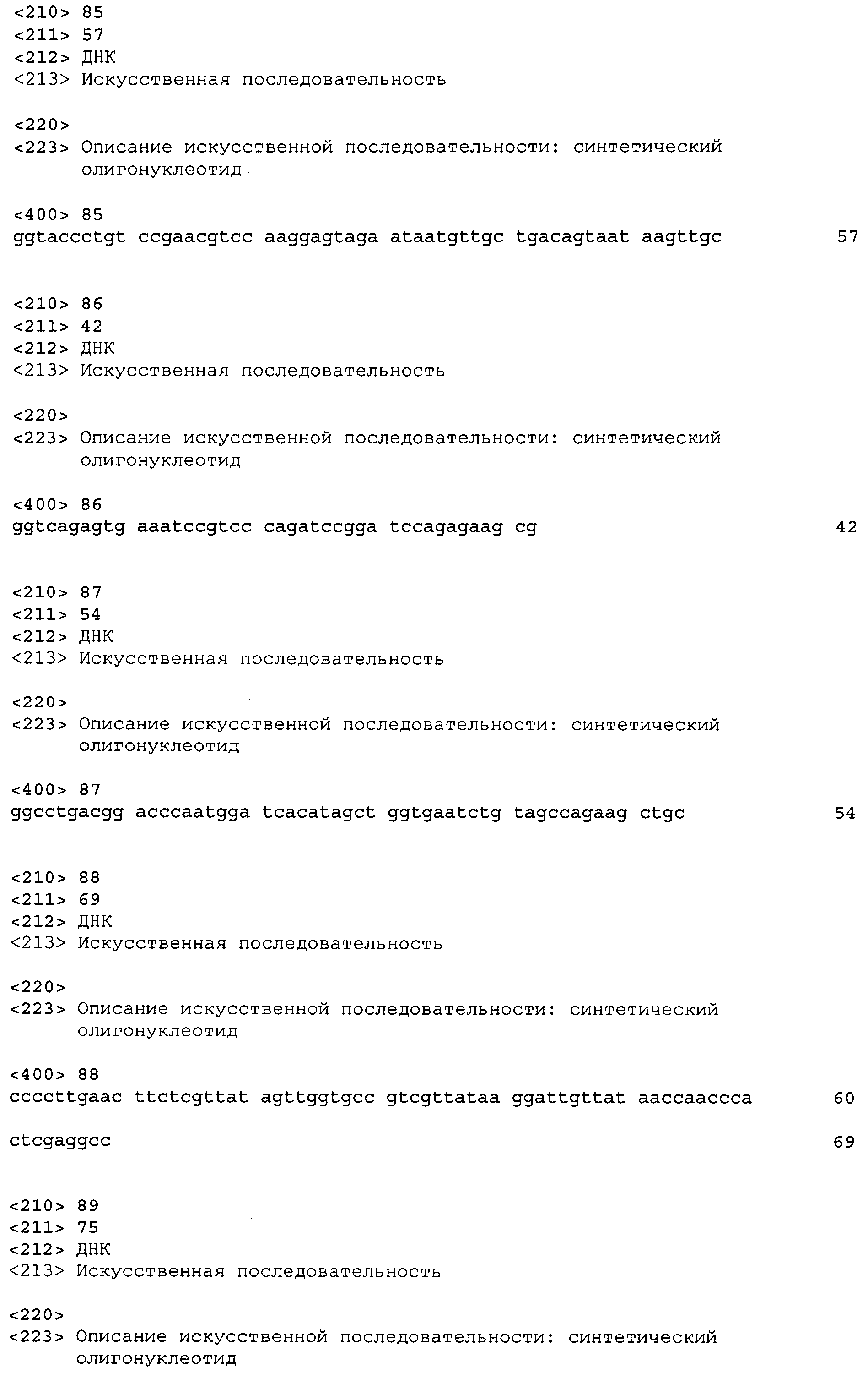 Figure 00000331