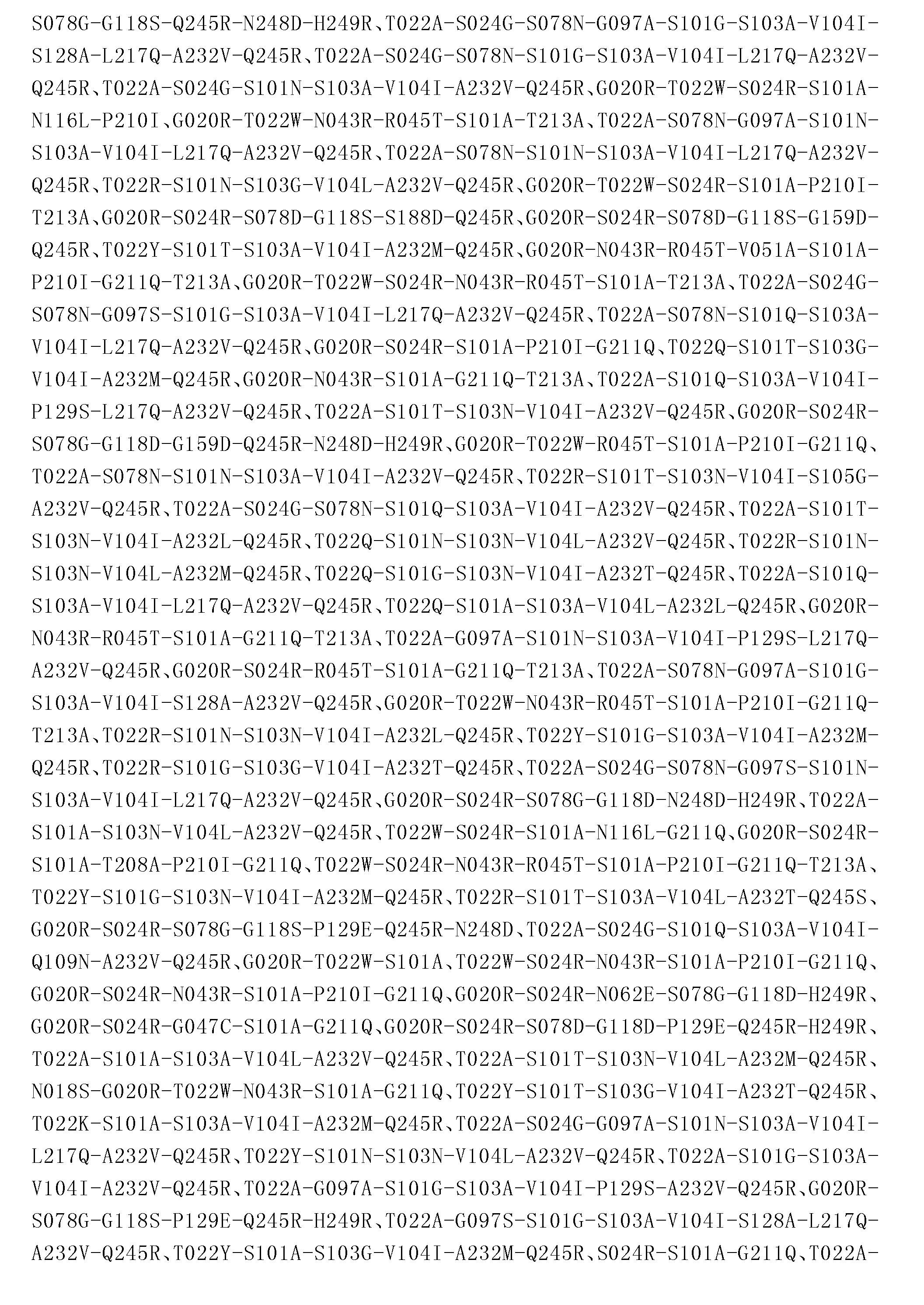 Figure CN103764823BD00991