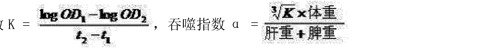 Figure CN104489760AD00072