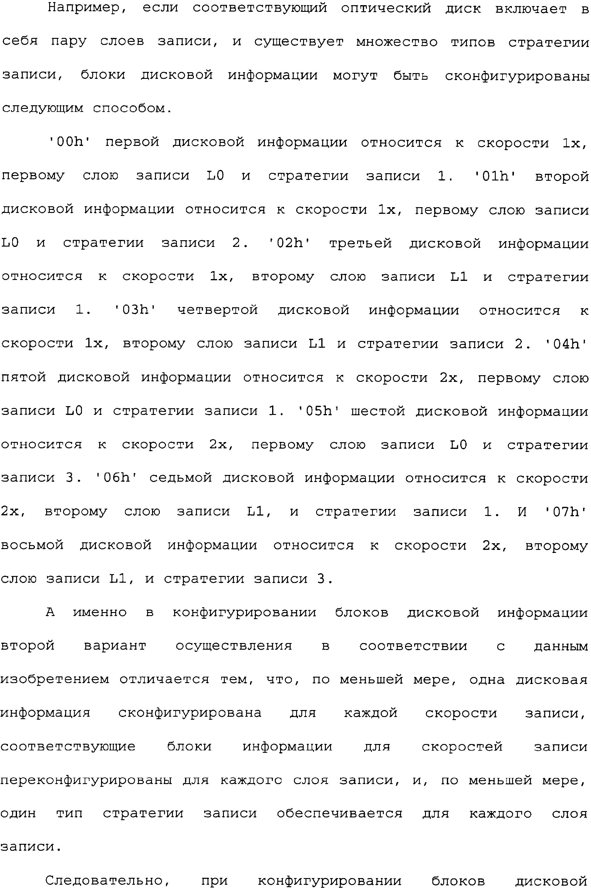 Figure 00000025