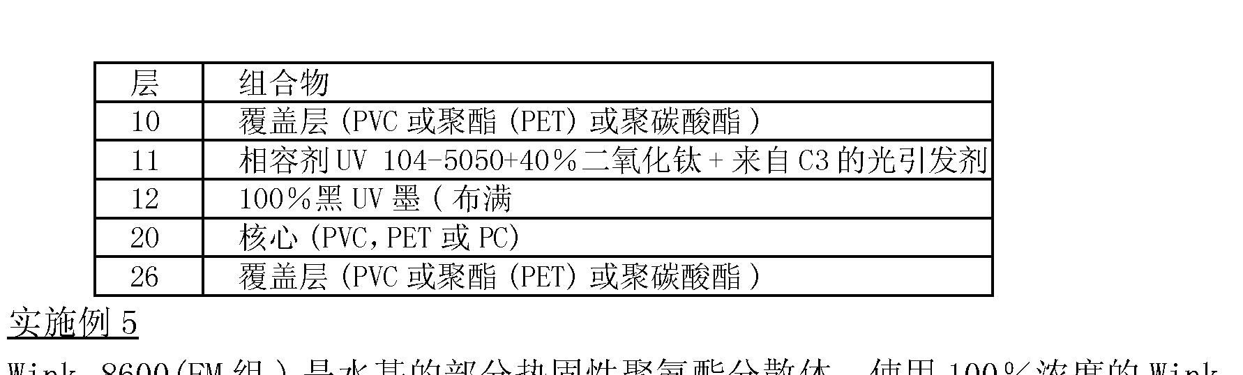 Figure CN101573242BD00182