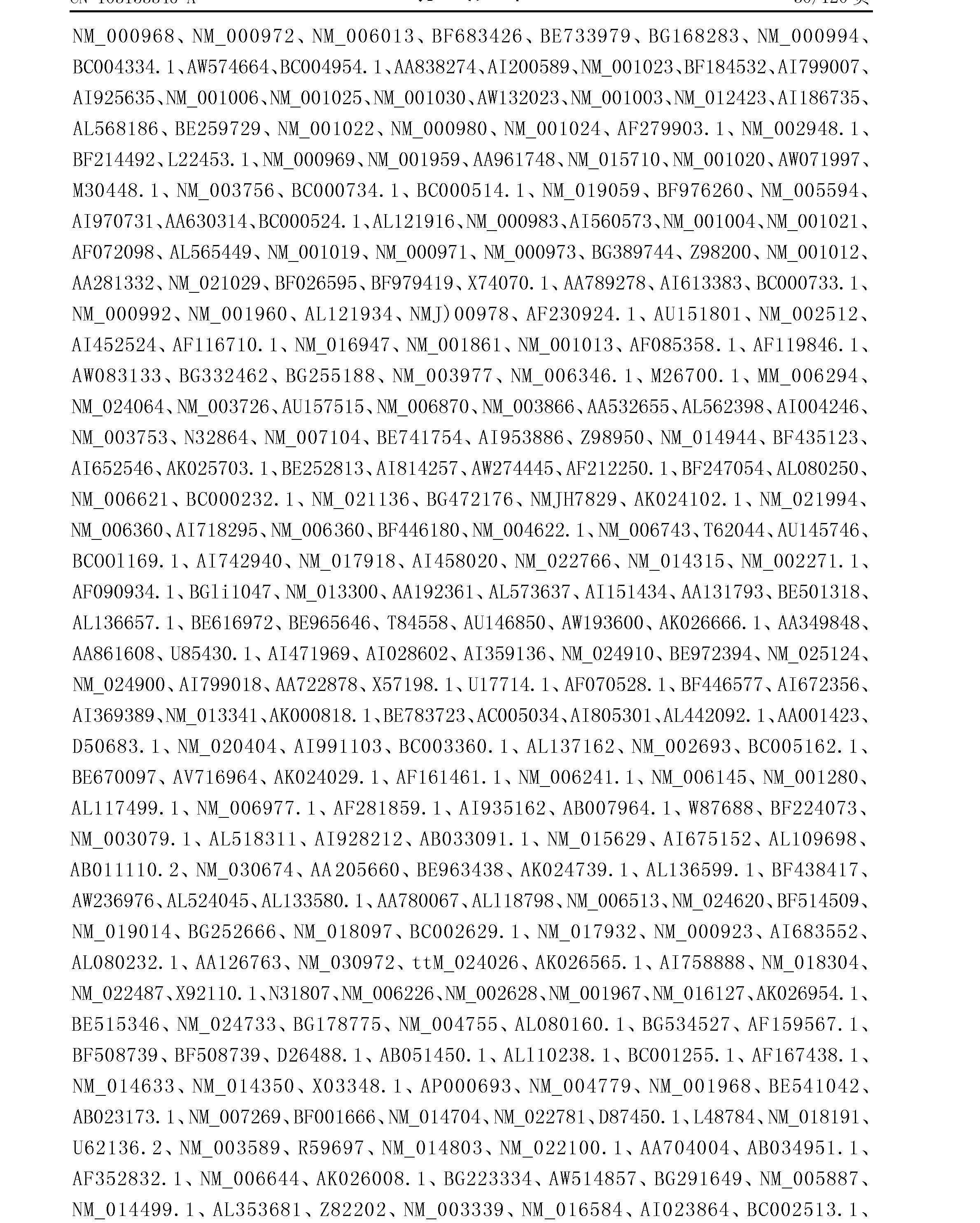 Figure CN103153346AD00341