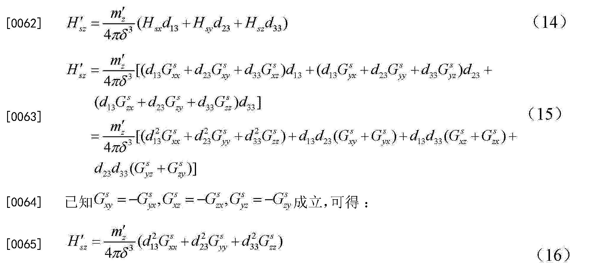 Figure CN104597510AD00094