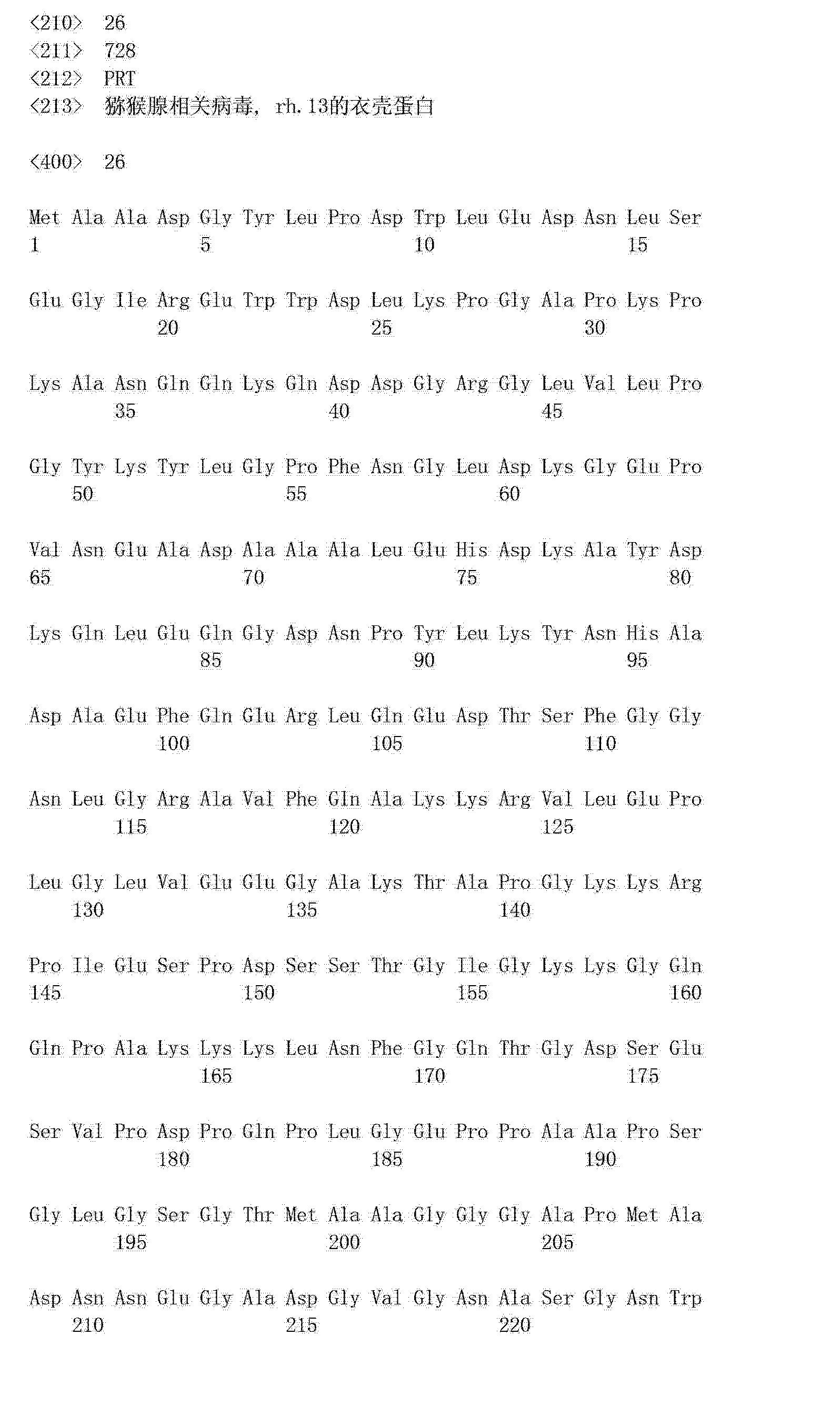 Figure CN102994549AD00741