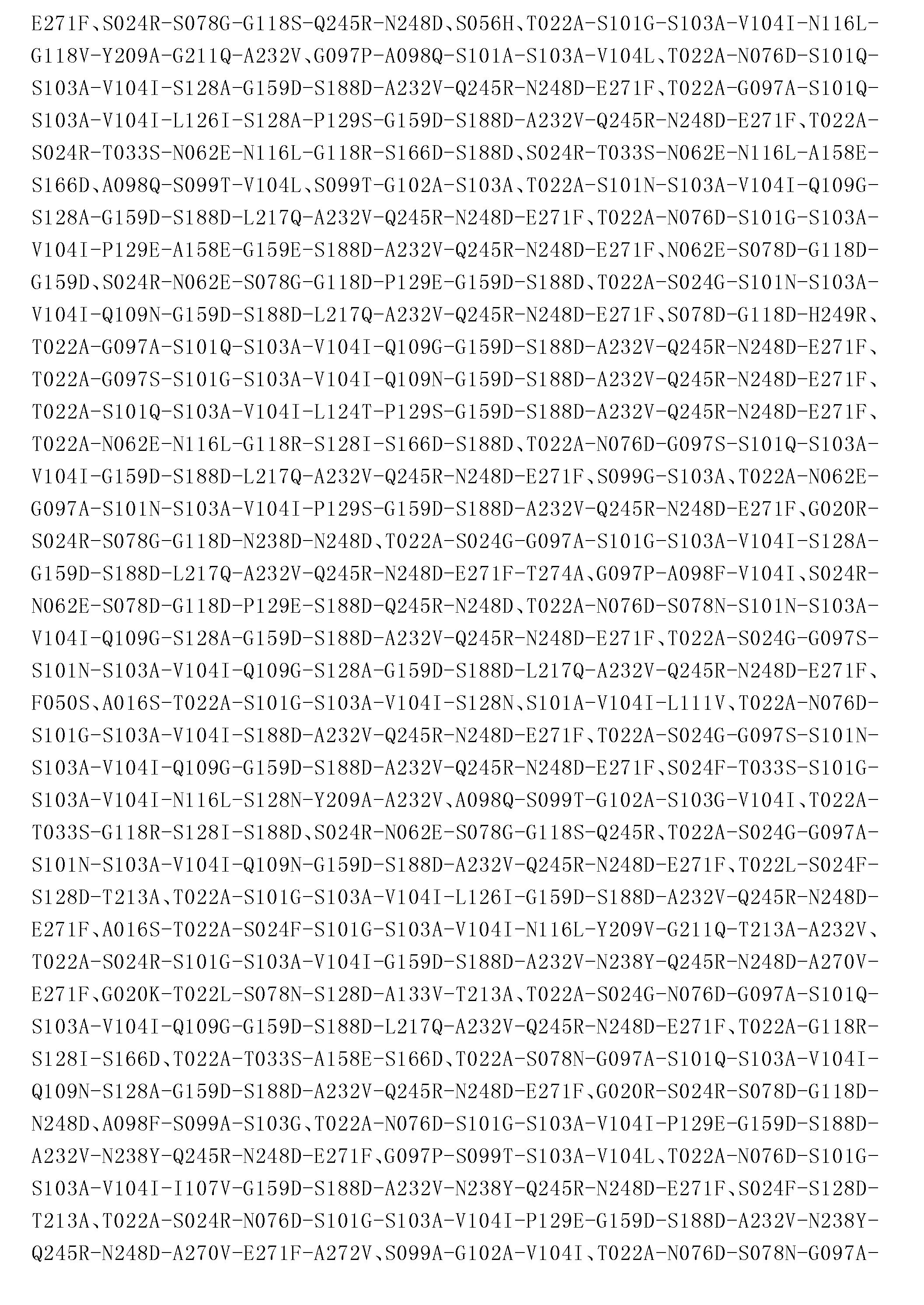 Figure CN103764823BD00821