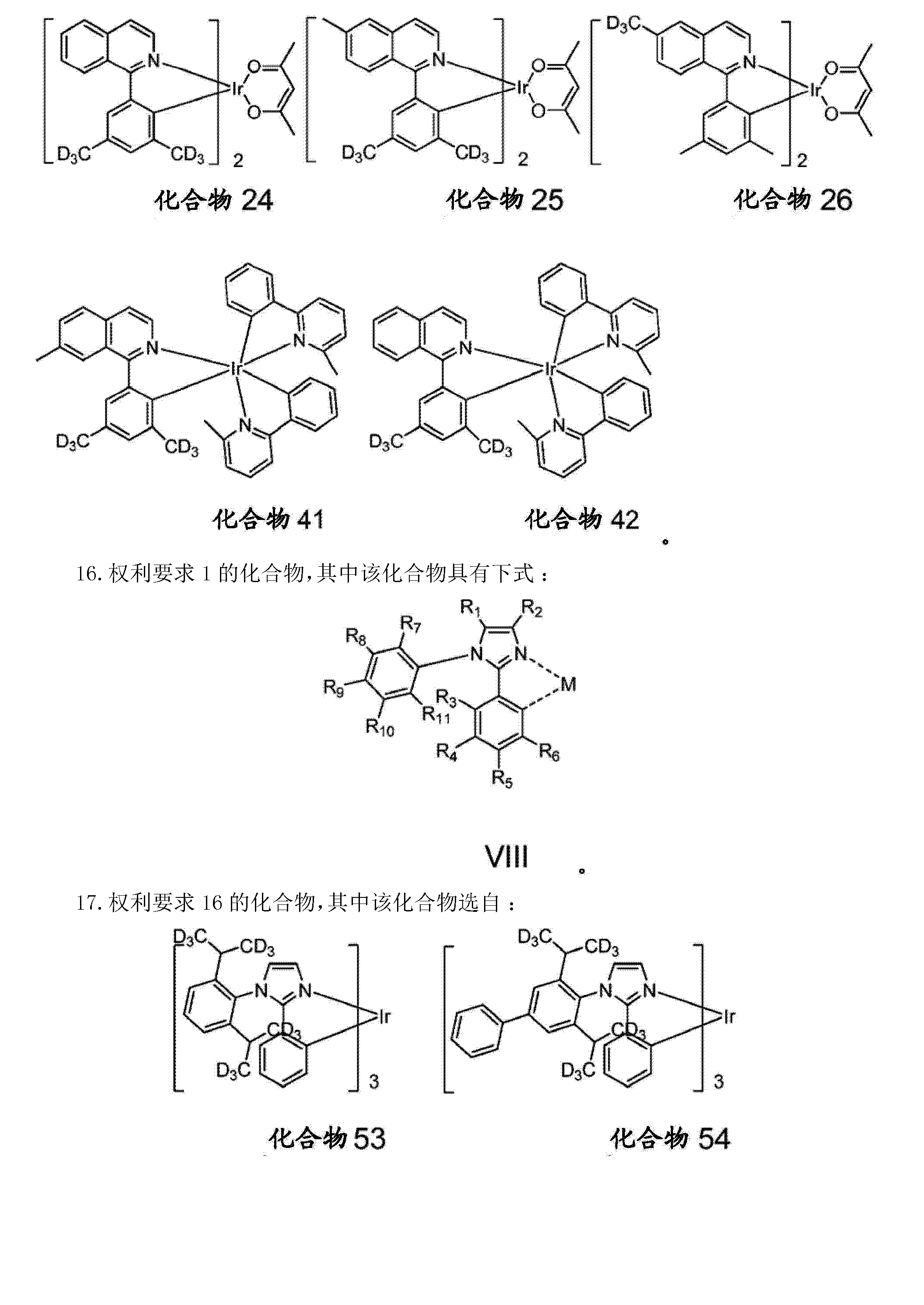 Figure CN102459505BC00211