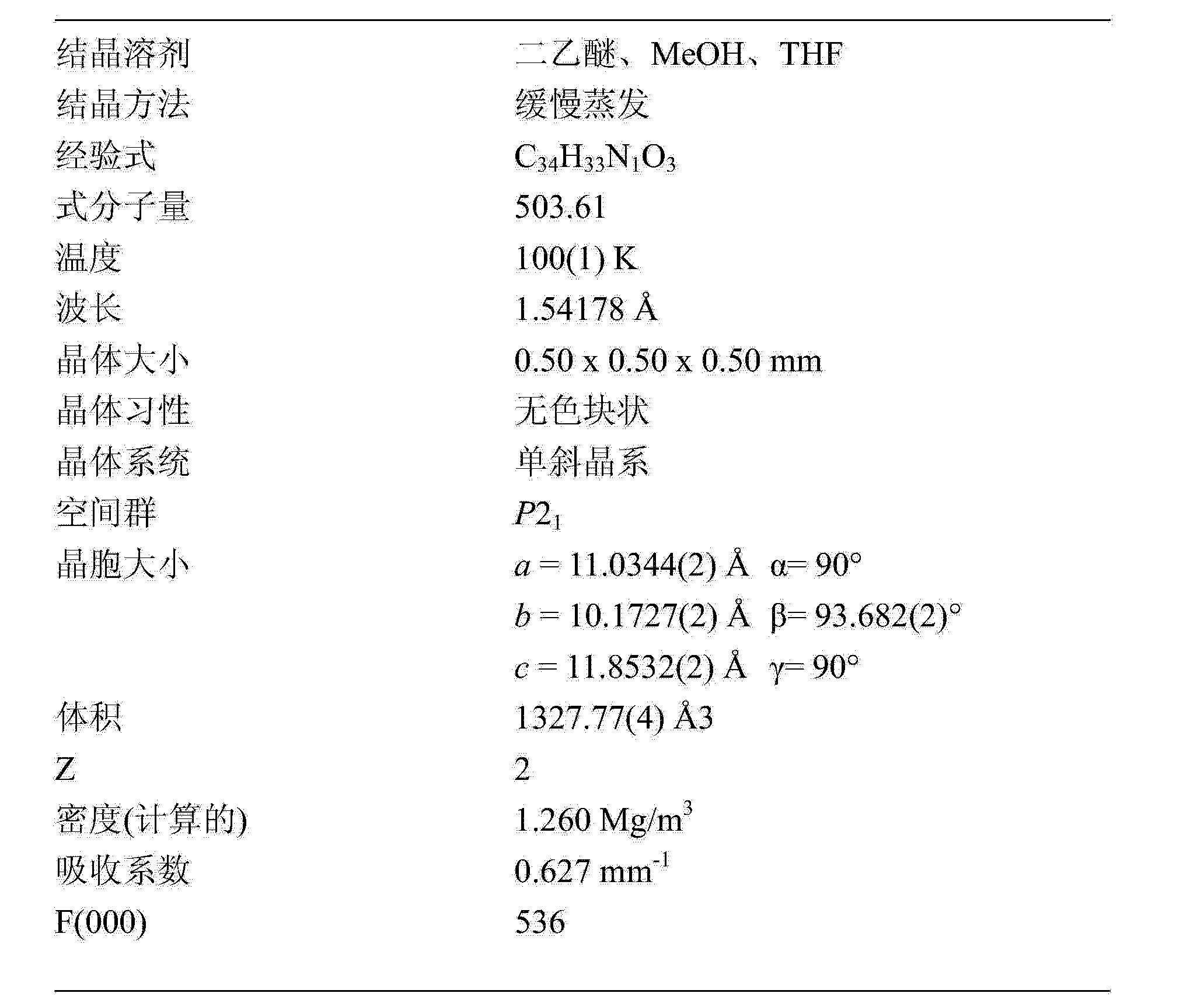 Figure CN103764608AD00261