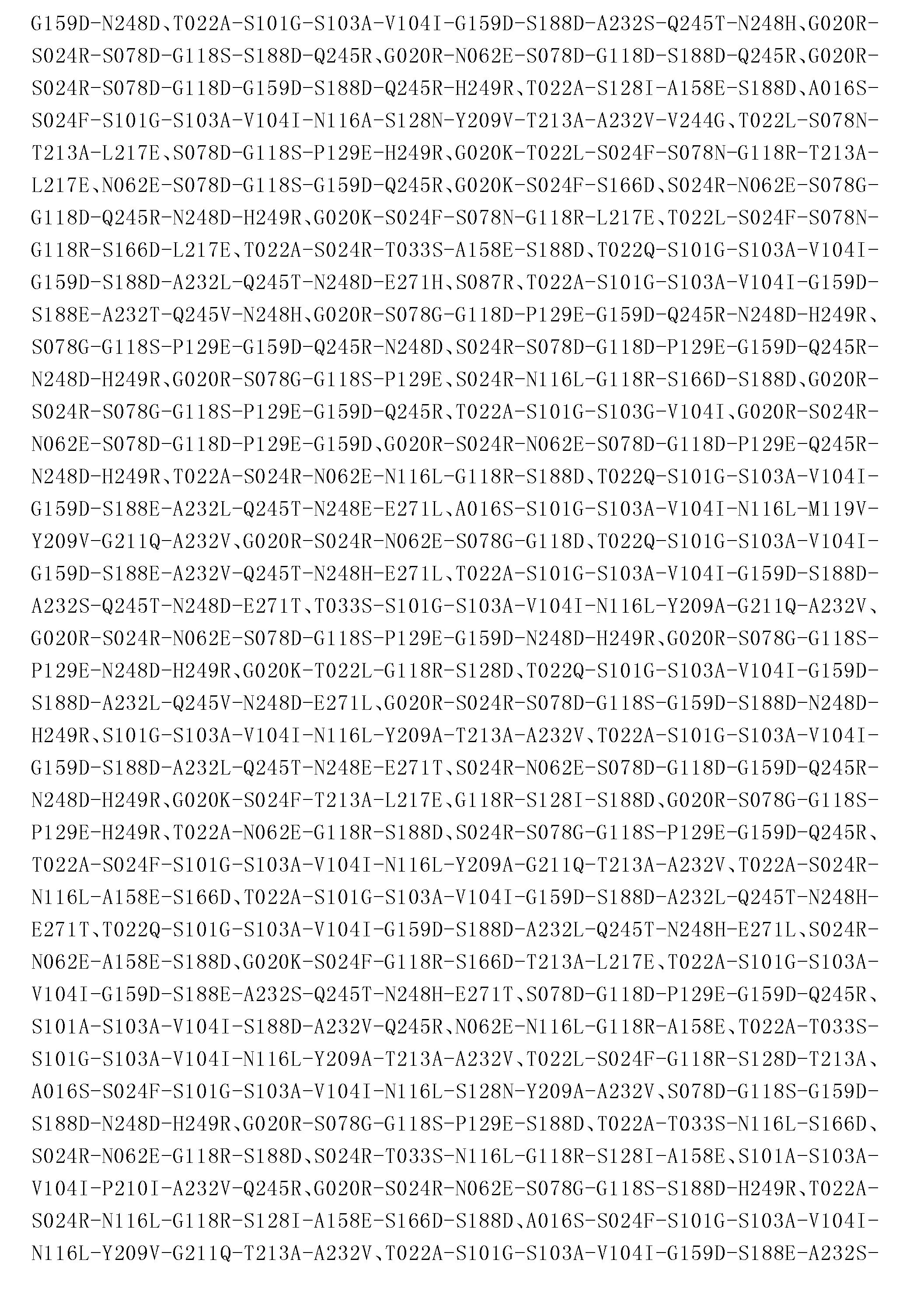 Figure CN103764823BD00471