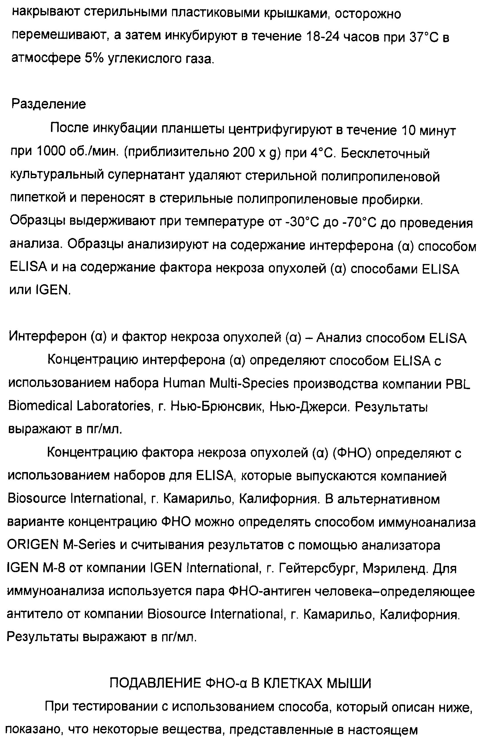 Figure 00000379