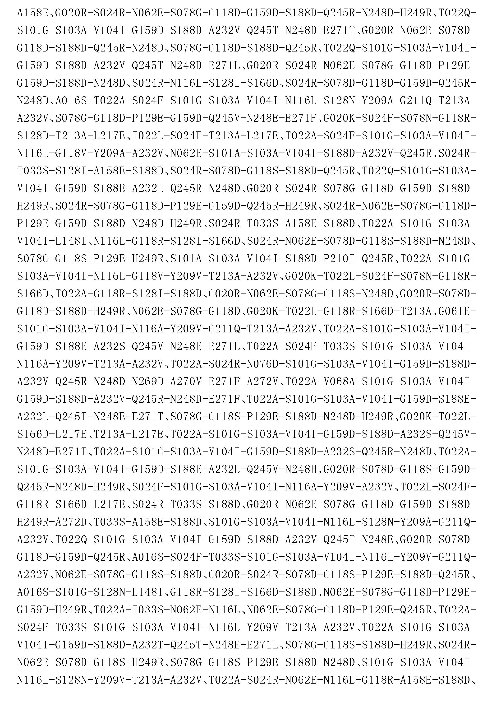 Figure CN103764823BD00491