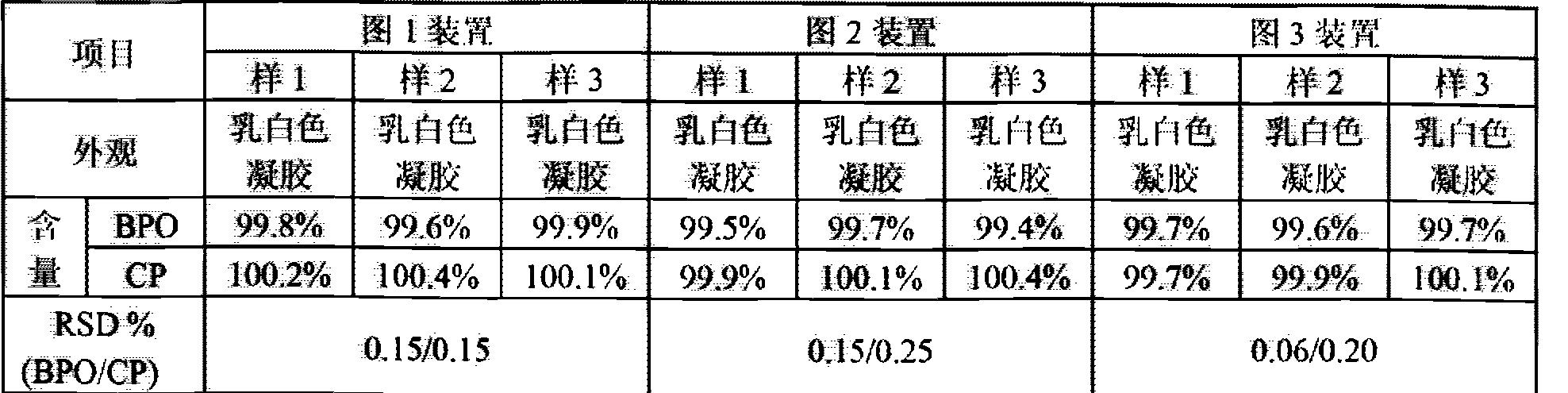 Figure CN102961250BD00092