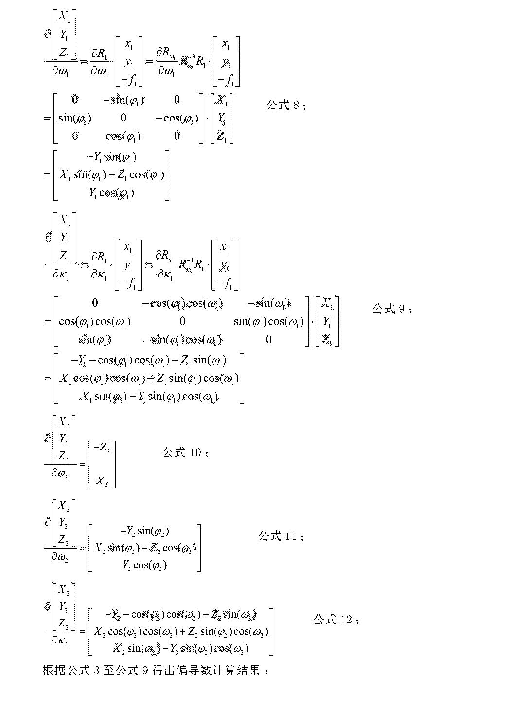 Figure CN105300362AC00041