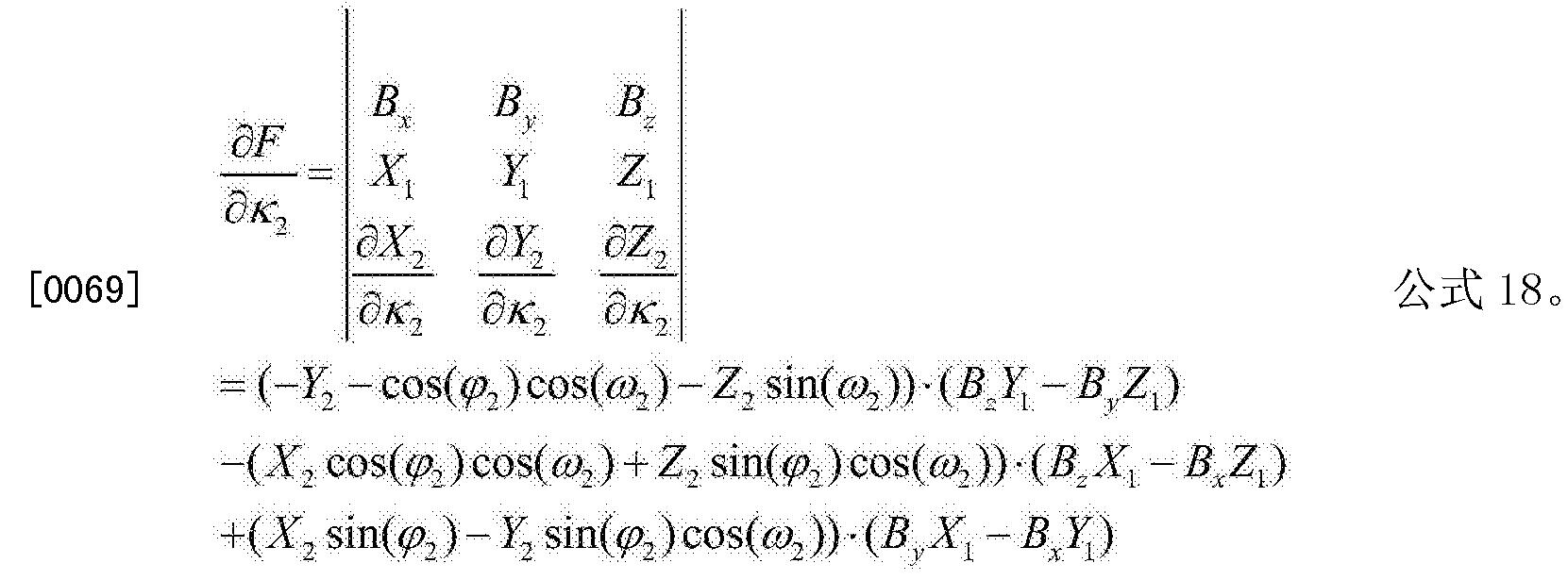 Figure CN105300362AD00161