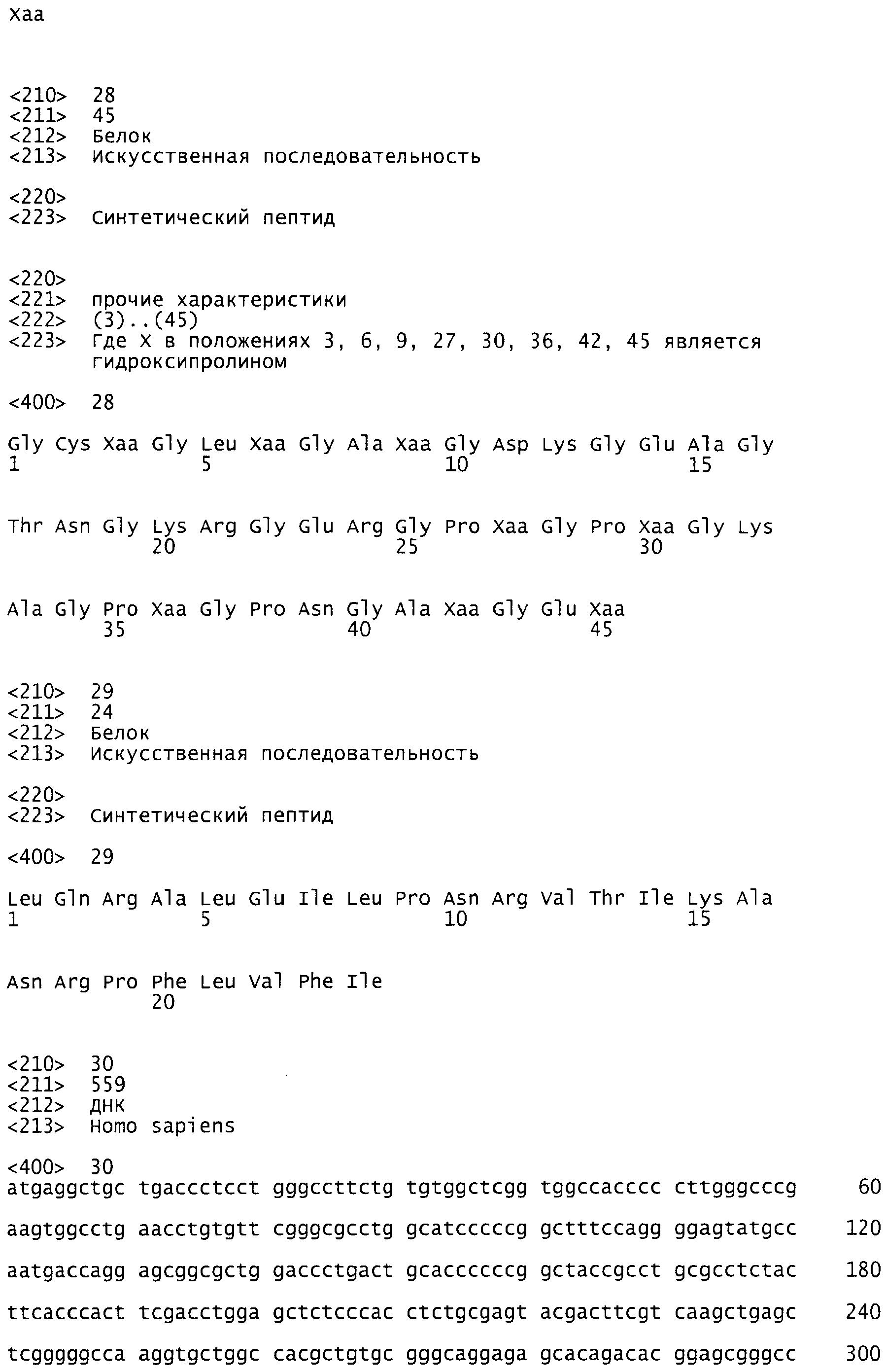 Figure 00000213