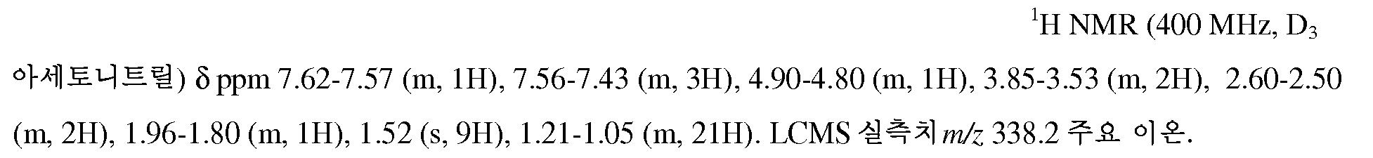 Figure 112010081398093-pct00056