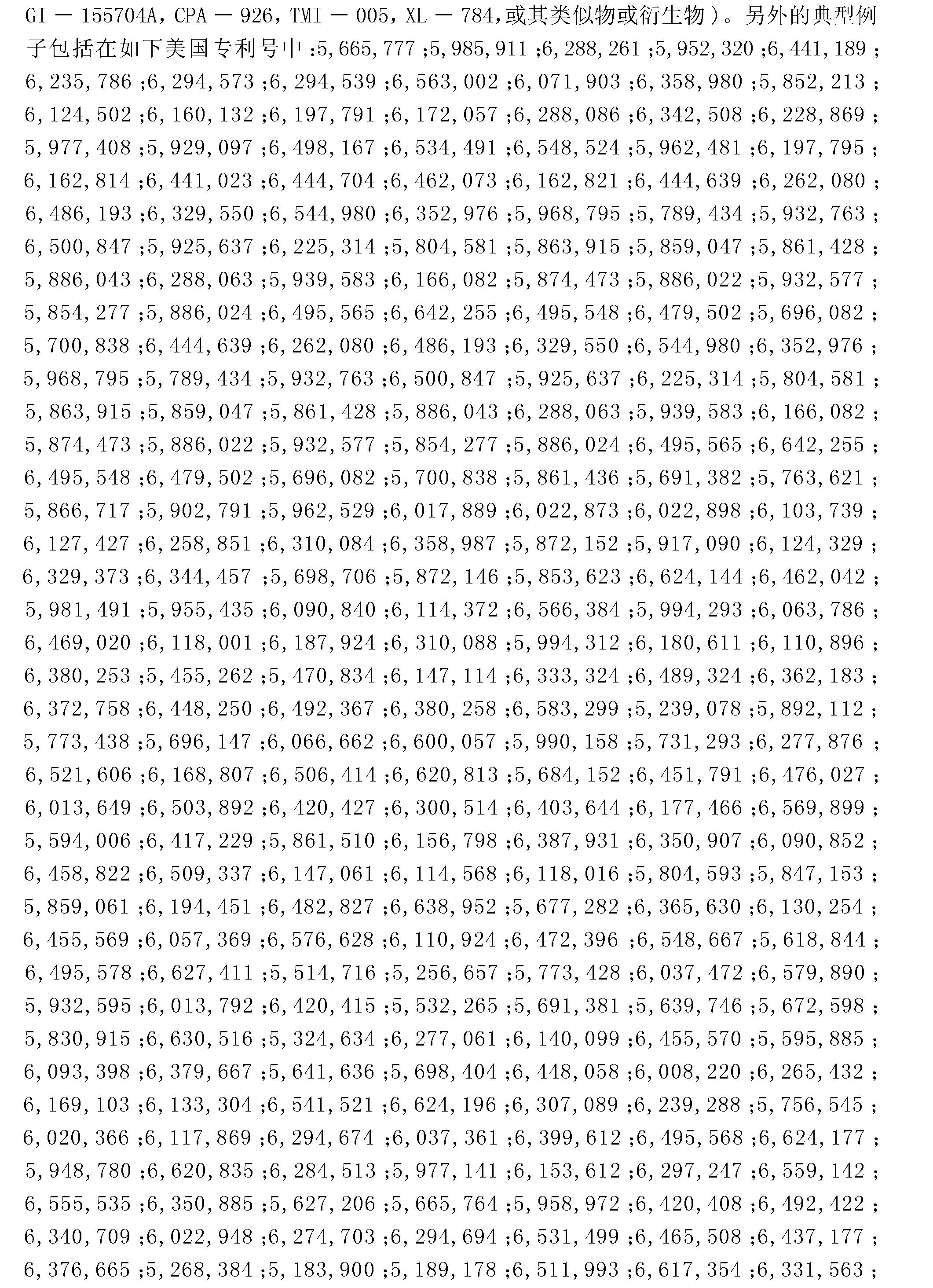 Figure CN104174071AD00991