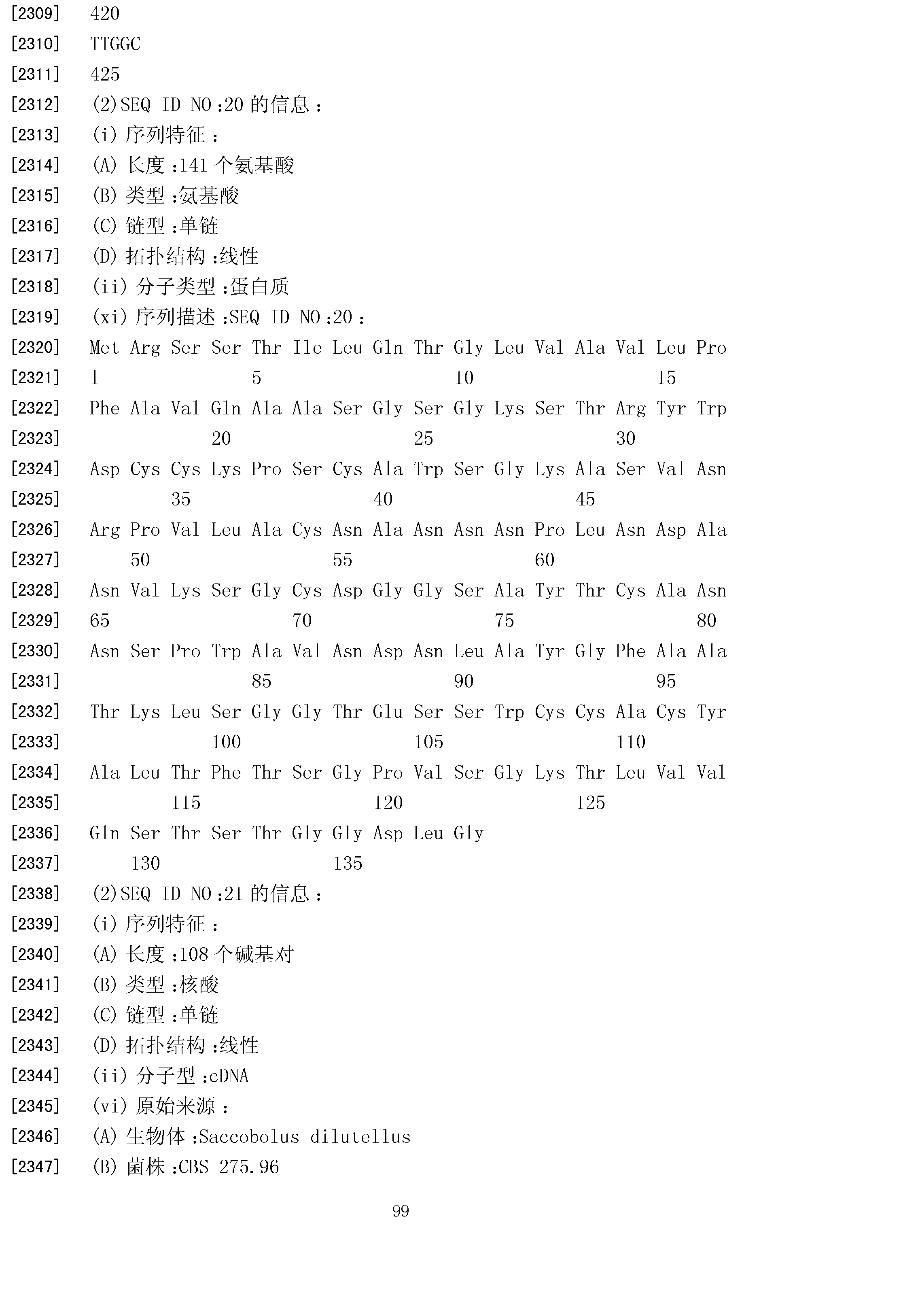 Figure CN102146362AD00991