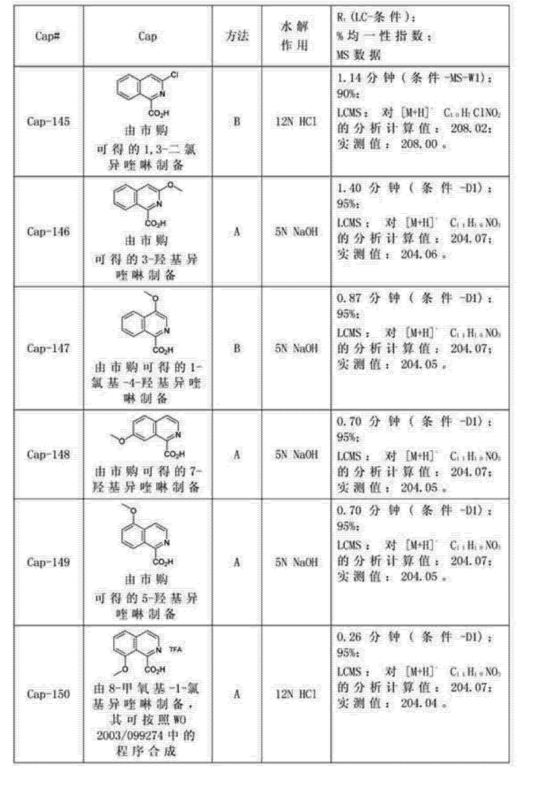Figure CN102378762AD01051