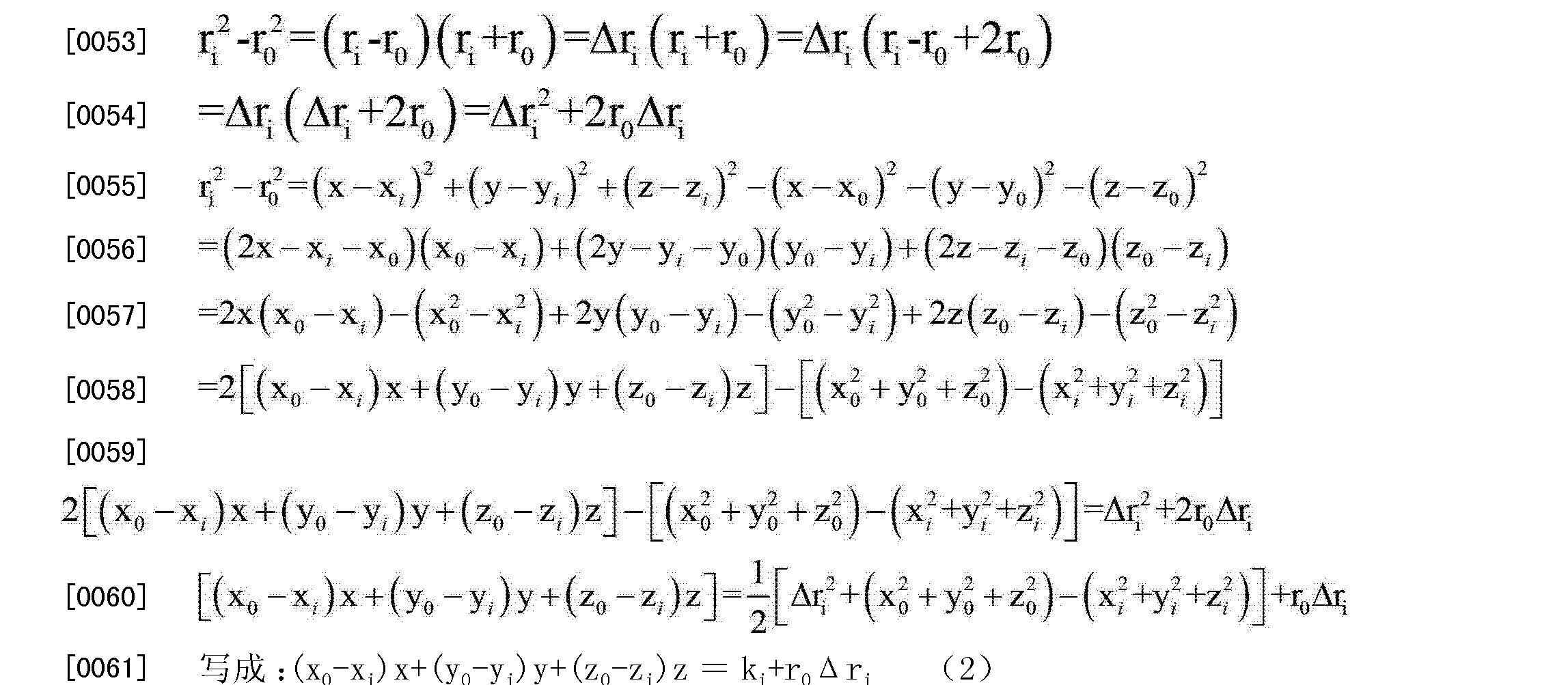 Figure CN102736091BD00082