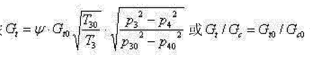 Figure CN102877945BD00082