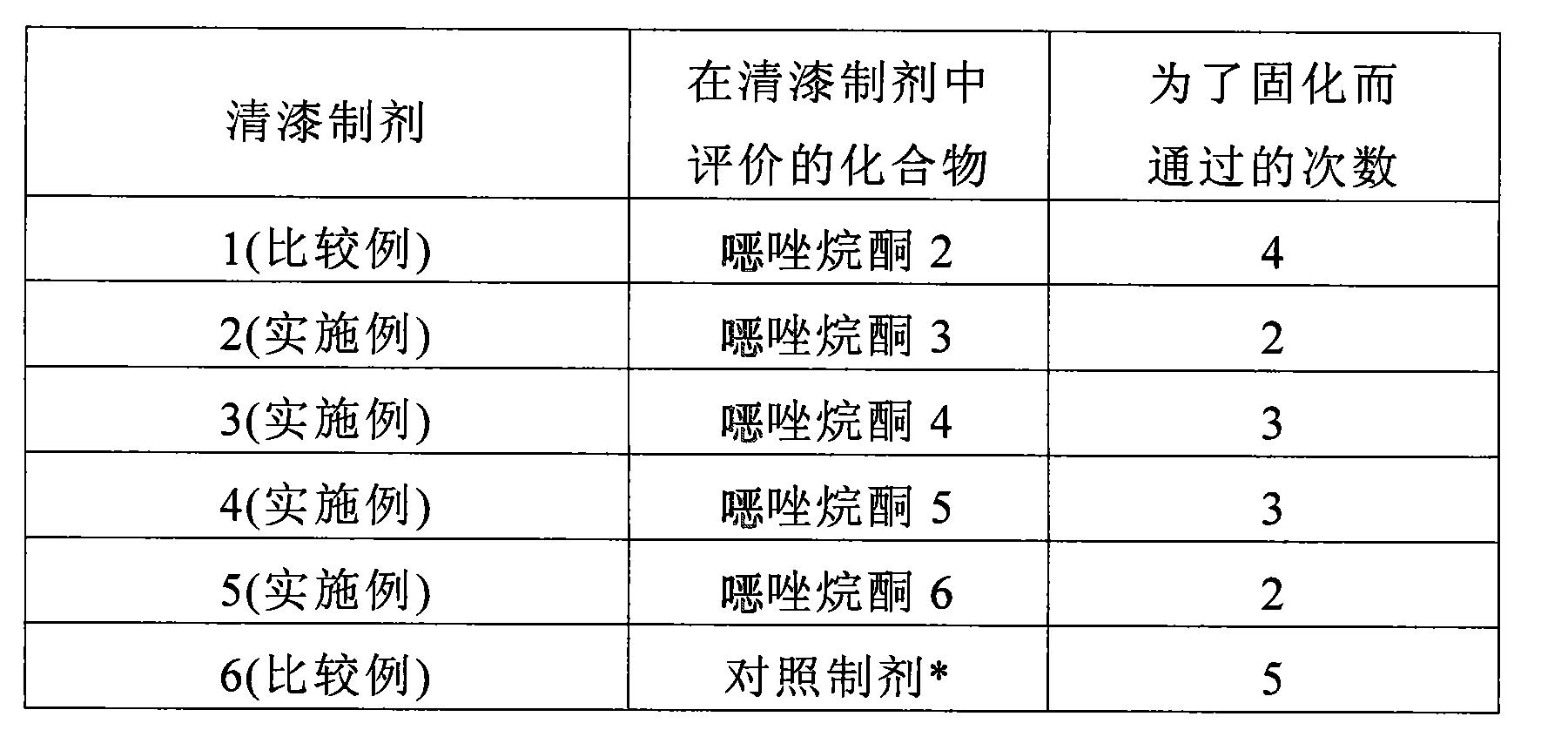 Figure CN102348696AD00191