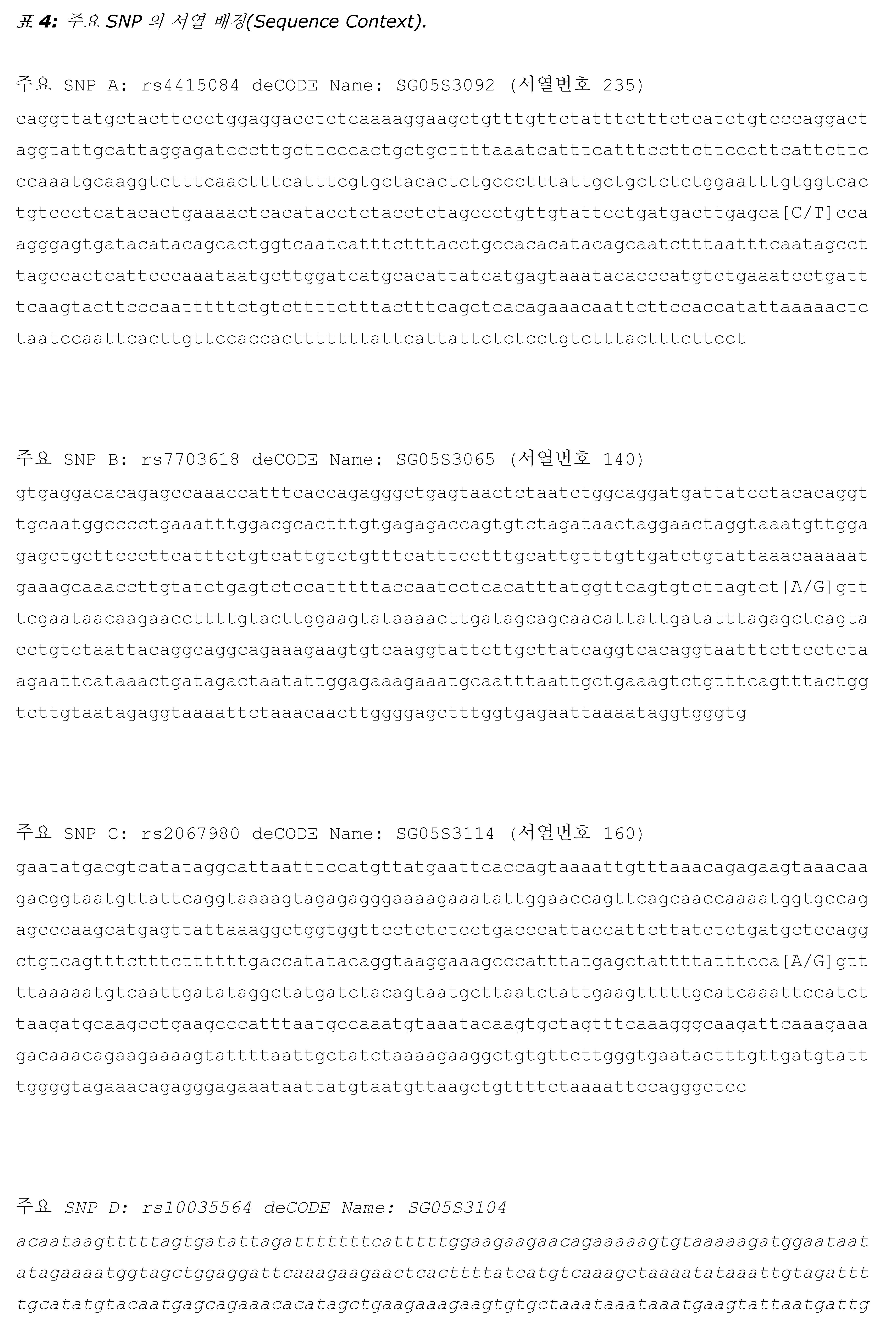 Figure 112009078431185-PCT00022