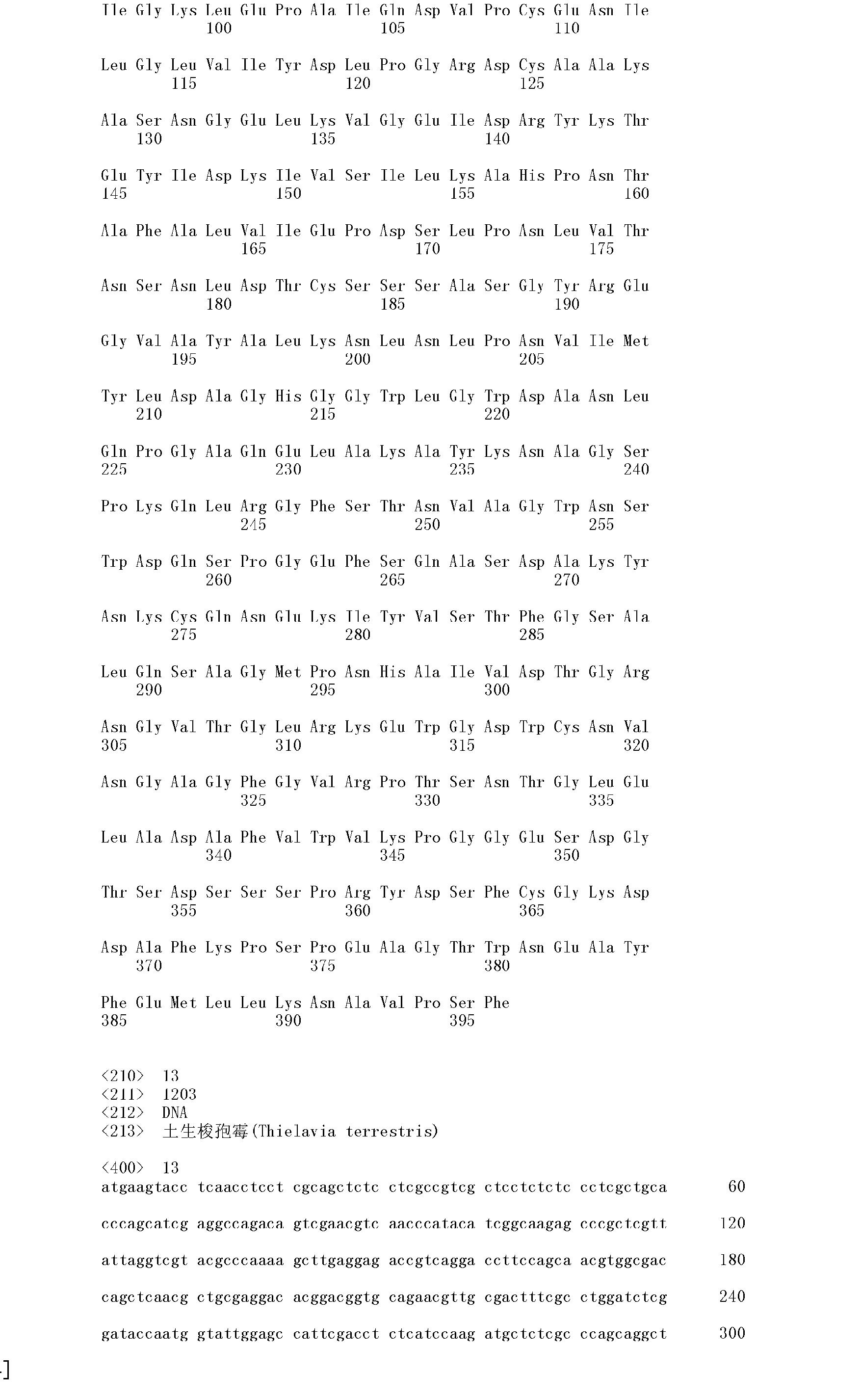 Figure CN102388134A00761